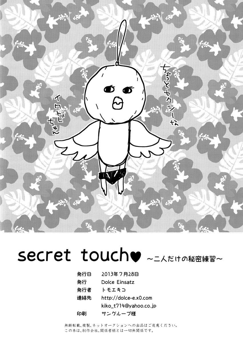 secret touch♥ 29