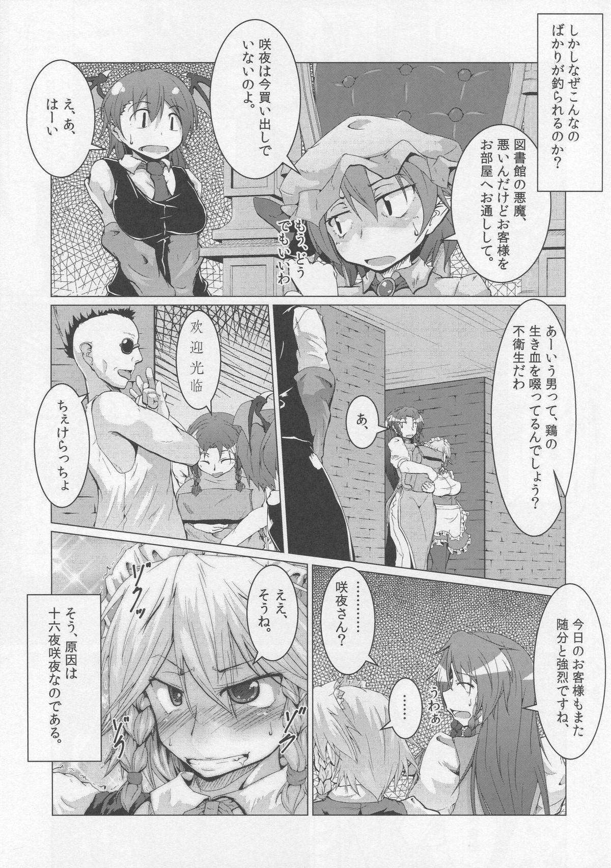 Chuumon no Ooi Sakuya-san no Bishou 3