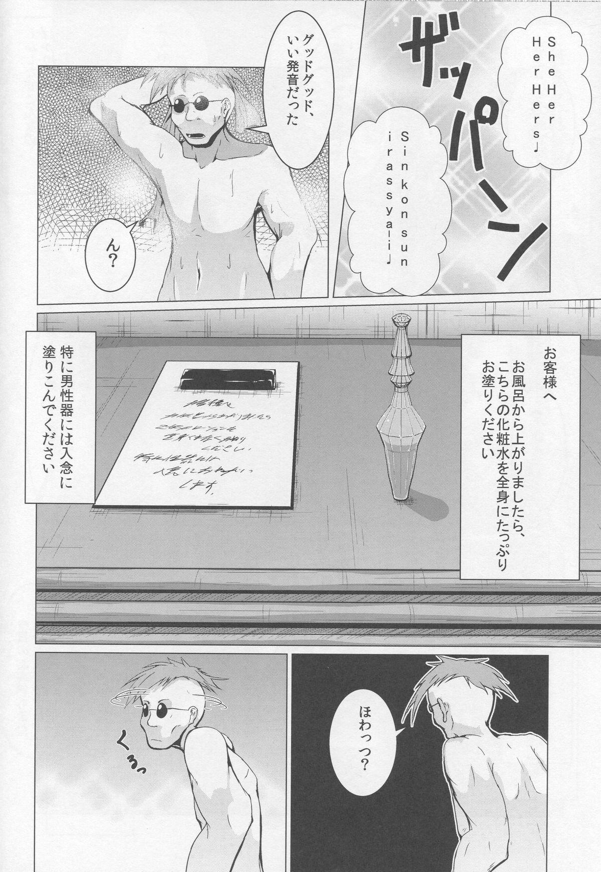 Chuumon no Ooi Sakuya-san no Bishou 4