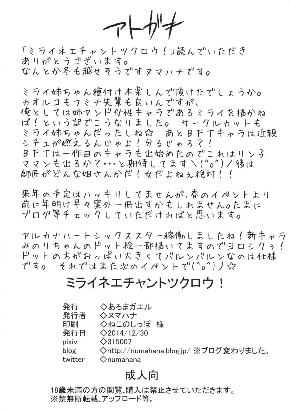 Mirai Nee-chan to Tsukurou! 22
