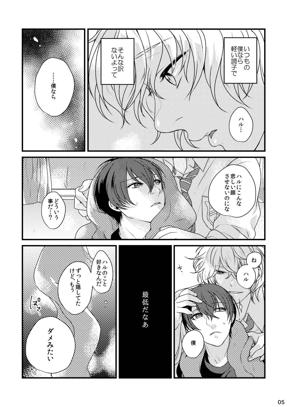 Please Kiss Me 4