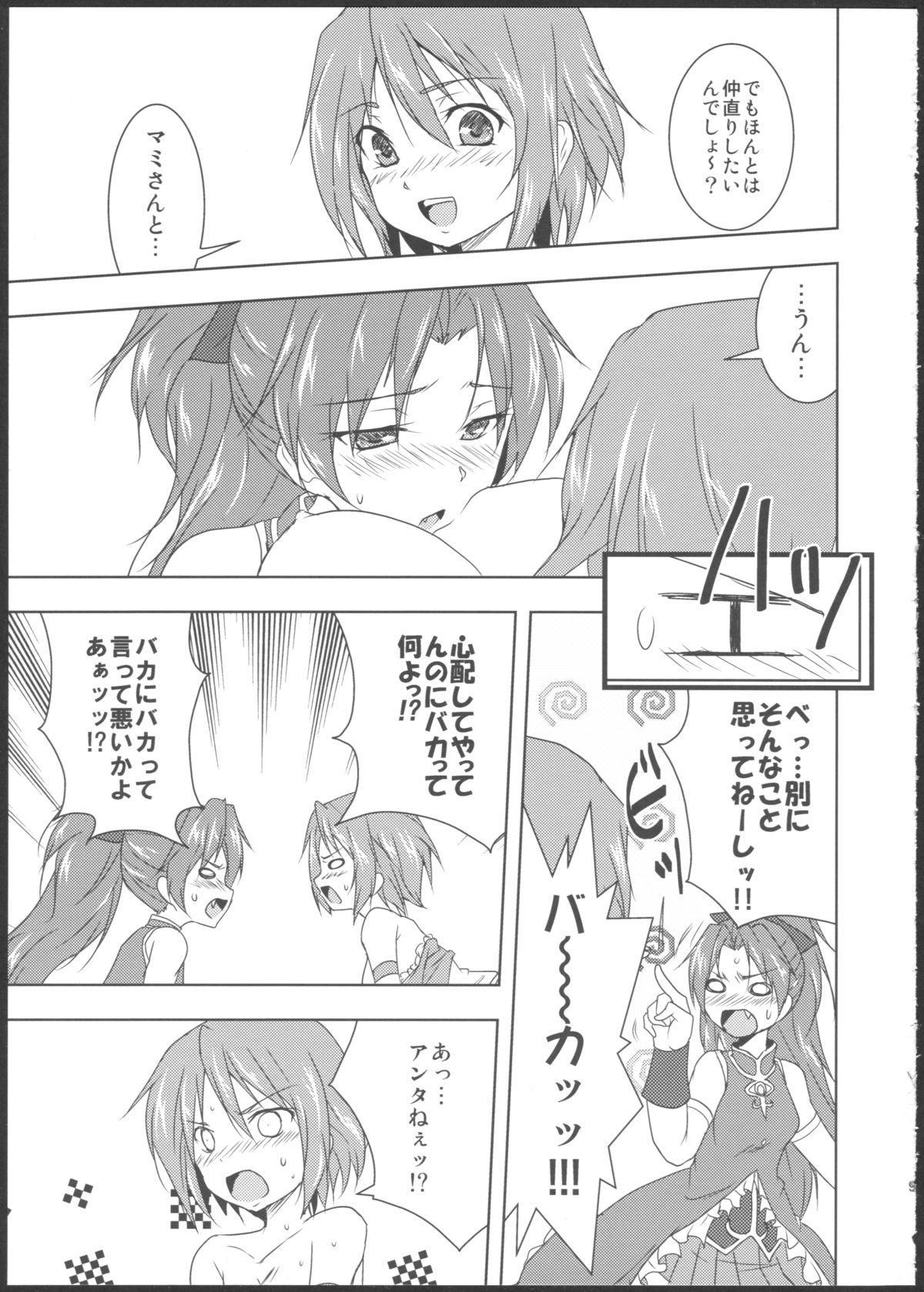 Tears' Knight! 10