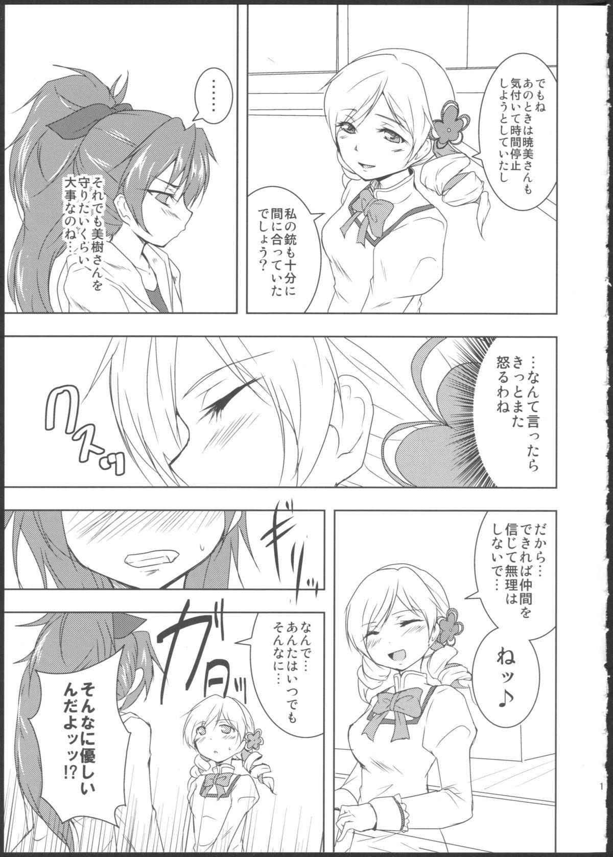 Tears' Knight! 18