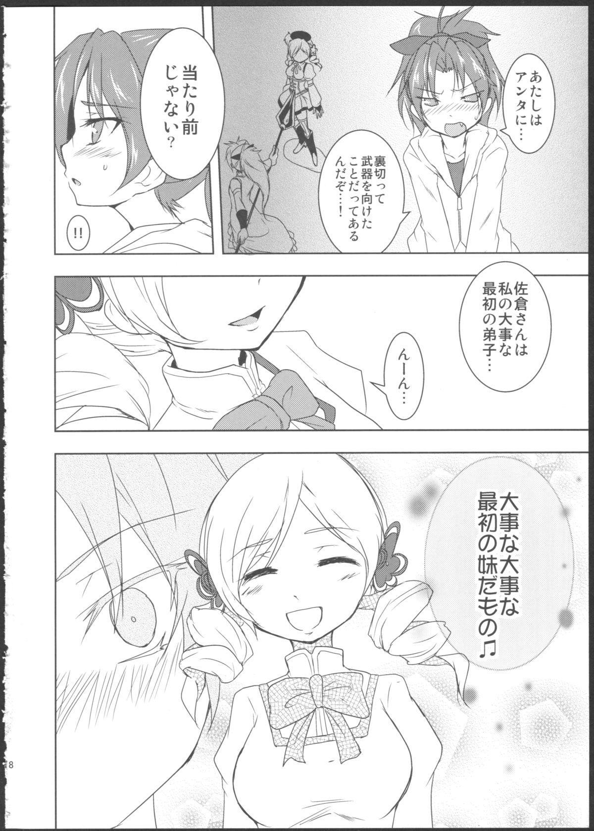 Tears' Knight! 19