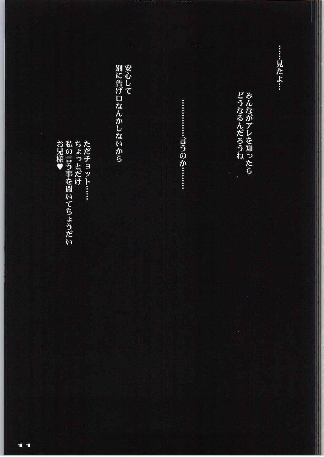 Kyoudai-tachi no Pulsatilla 9