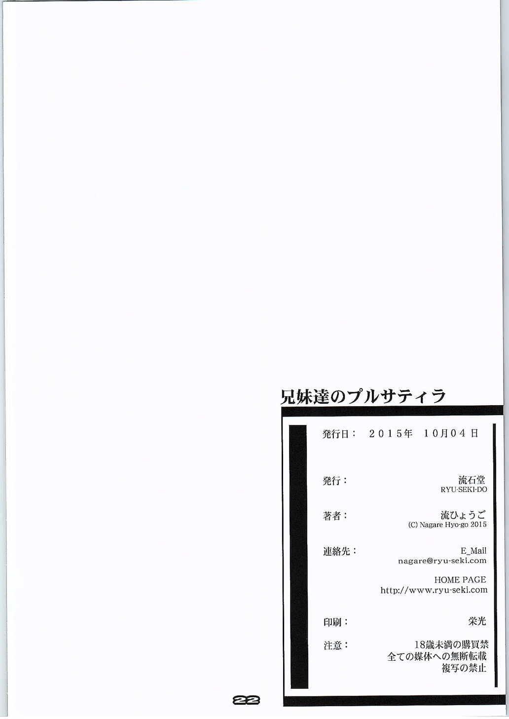 Kyoudai-tachi no Pulsatilla 20