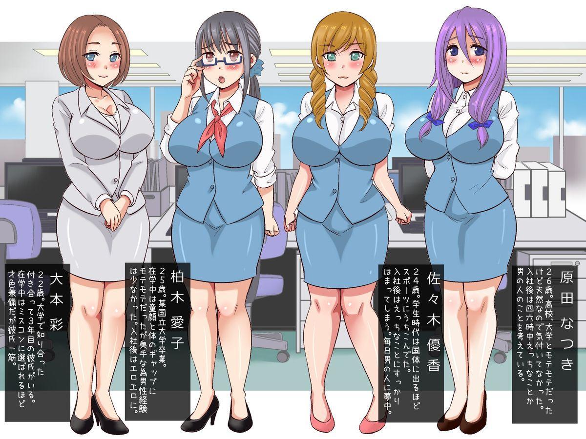 SexHara OK Gaisha ★ Soushuuhen 3