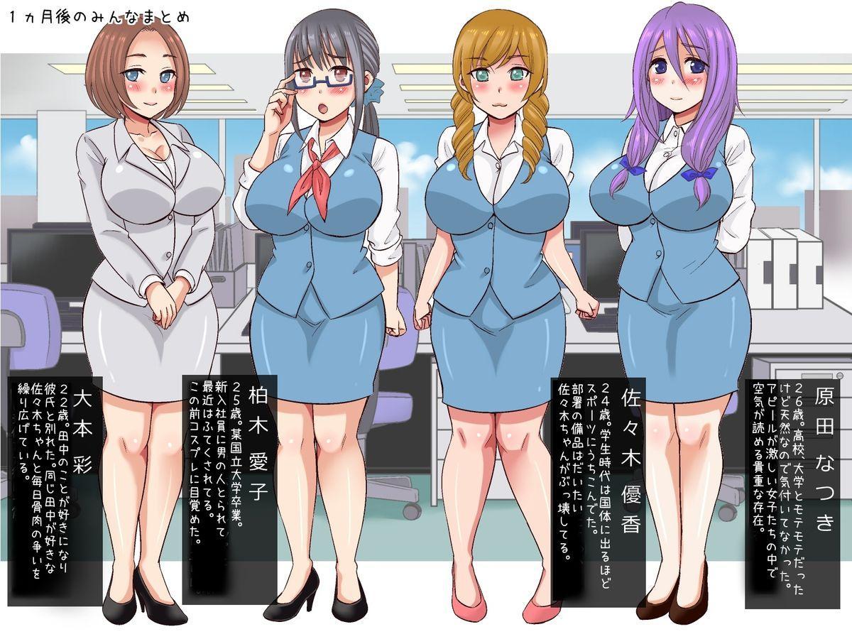 SexHara OK Gaisha ★ Soushuuhen 86