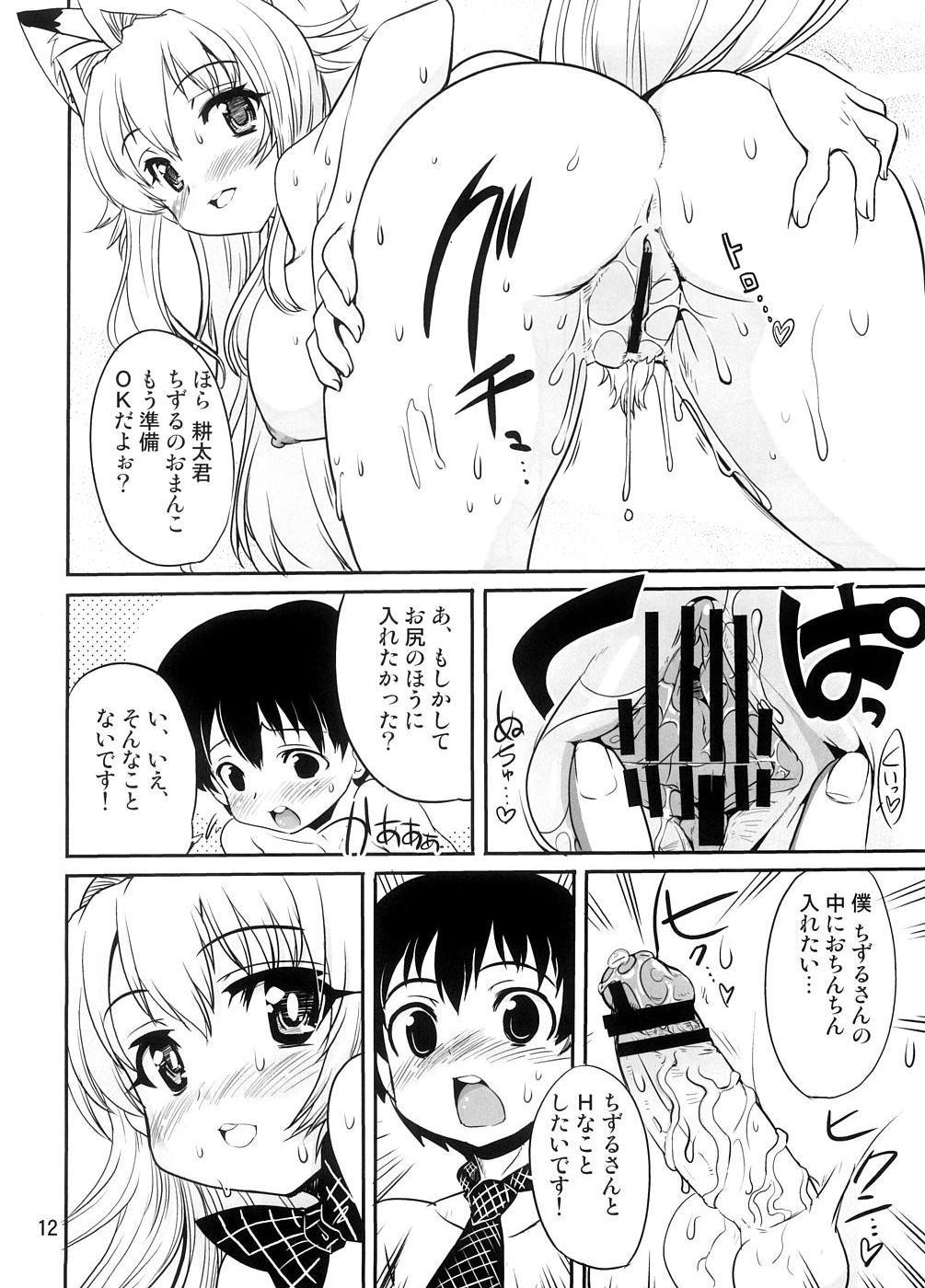 Amaenbo-san Shite Ageru 12