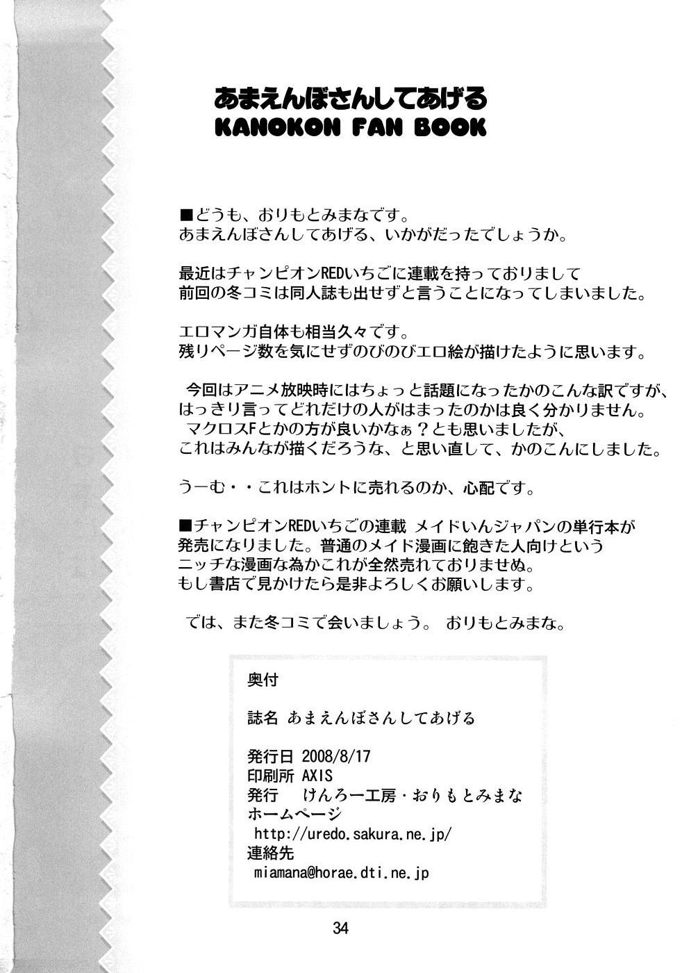 Amaenbo-san Shite Ageru 34