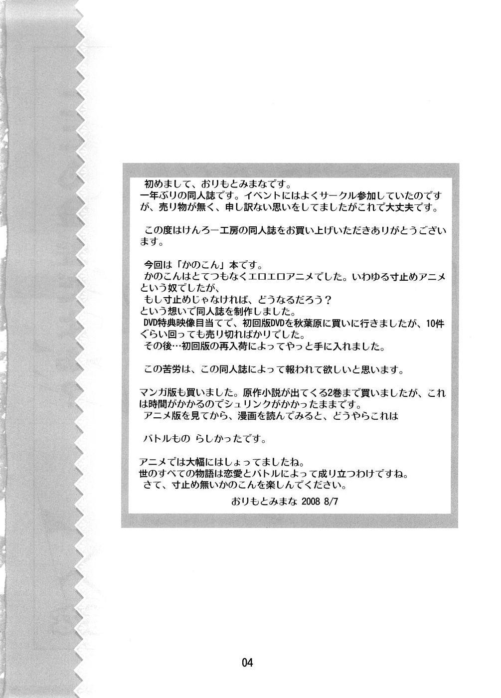 Amaenbo-san Shite Ageru 4