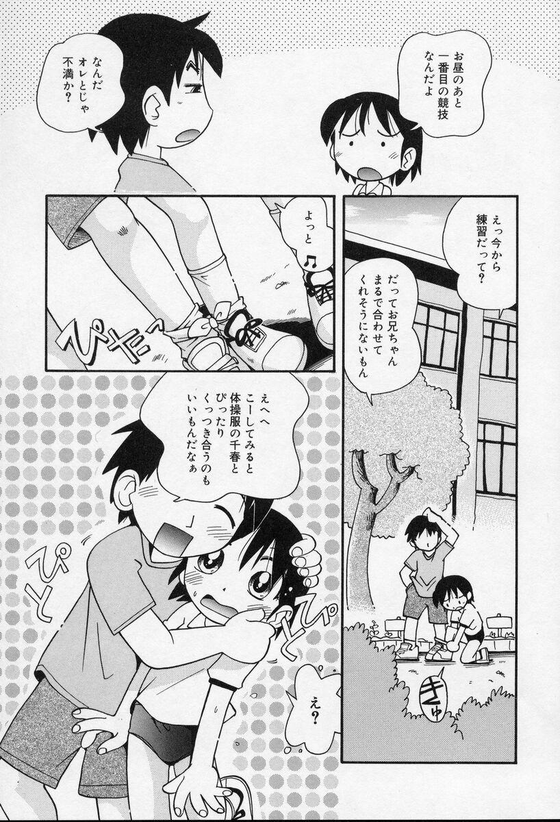 Nakayoshi-chan 107