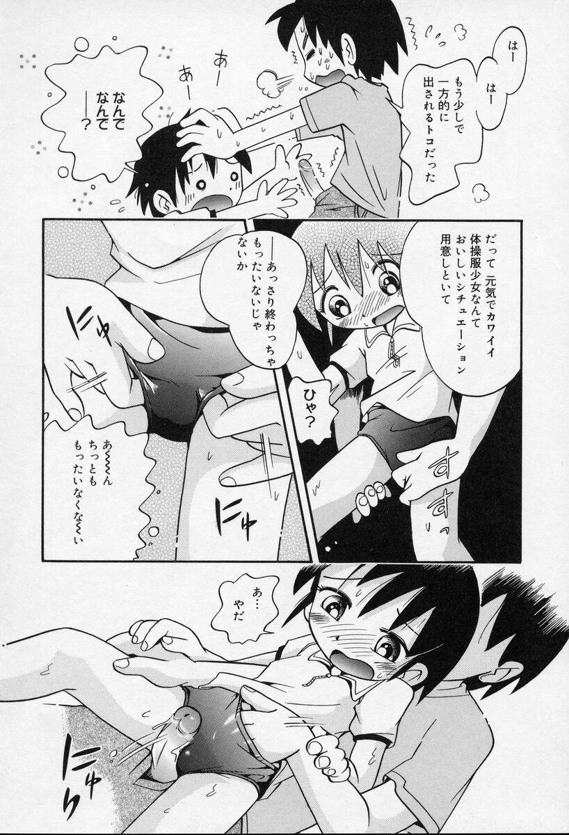 Nakayoshi-chan 114