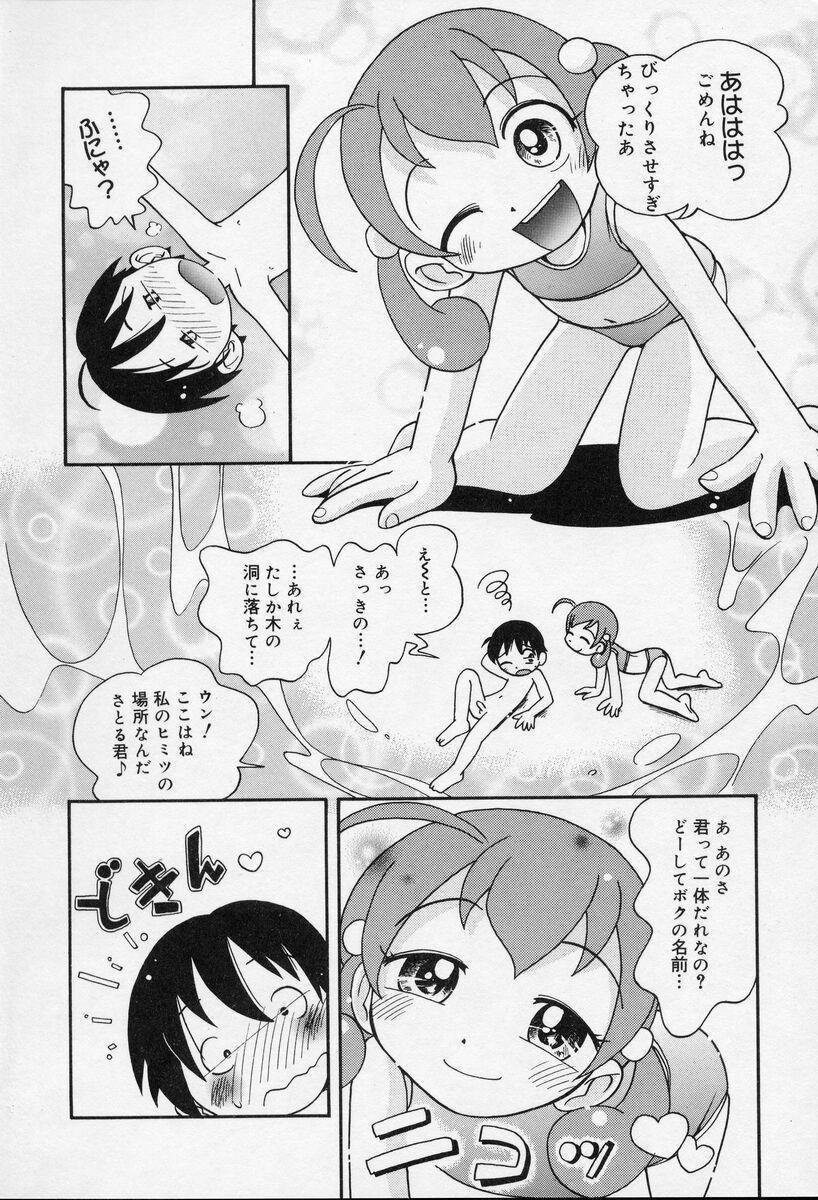 Nakayoshi-chan 126