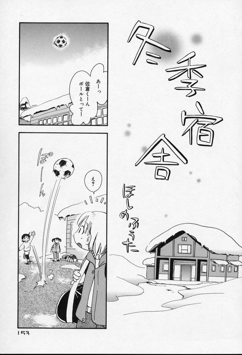 Nakayoshi-chan 153