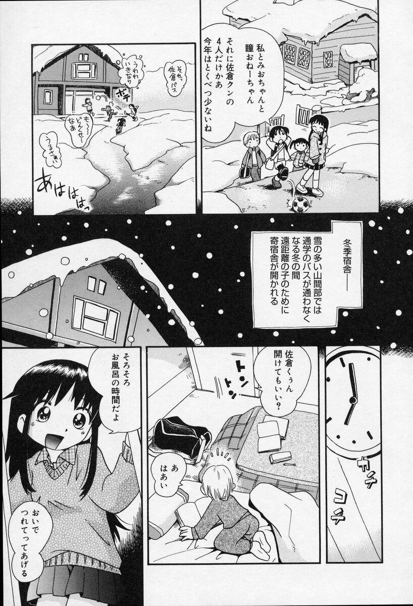 Nakayoshi-chan 155