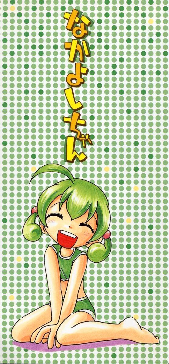 Nakayoshi-chan 1