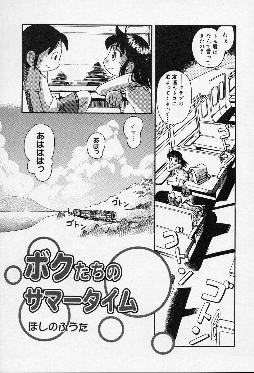 Nakayoshi-chan 23