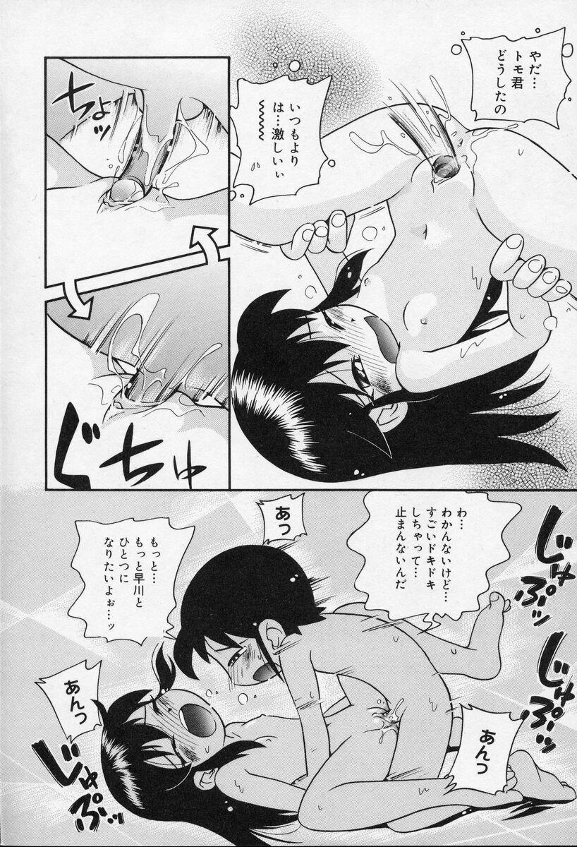Nakayoshi-chan 30