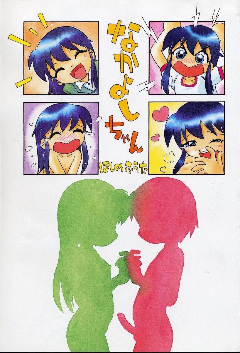 Nakayoshi-chan 3