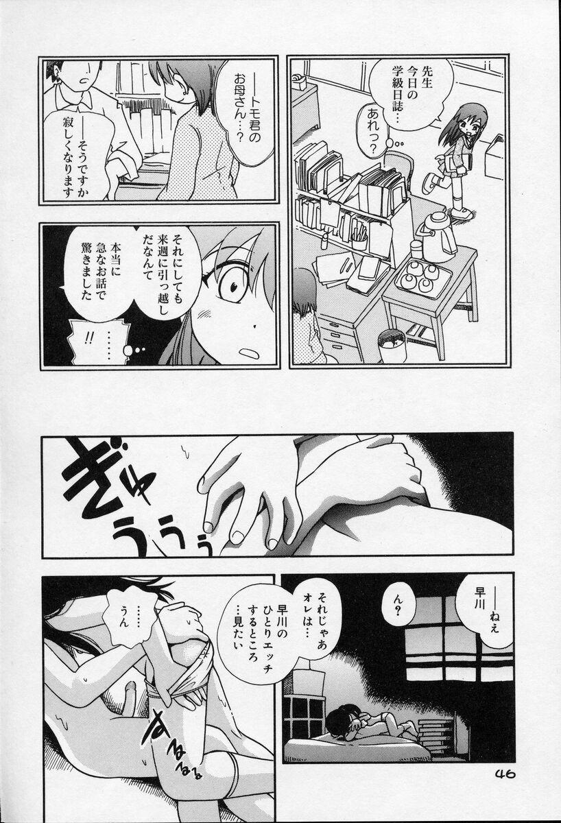 Nakayoshi-chan 46