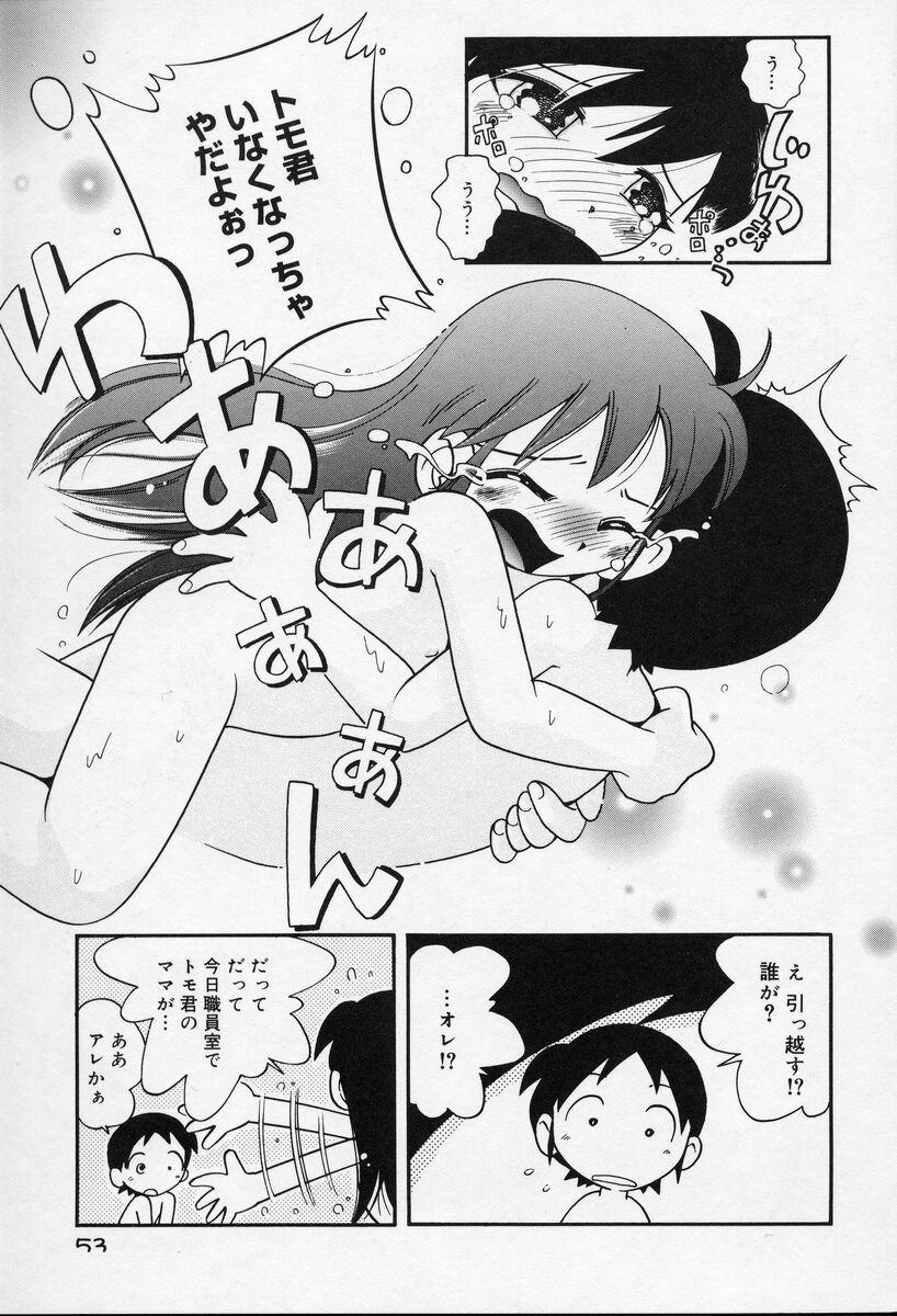 Nakayoshi-chan 53