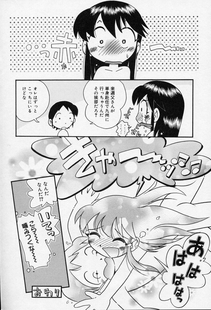 Nakayoshi-chan 54