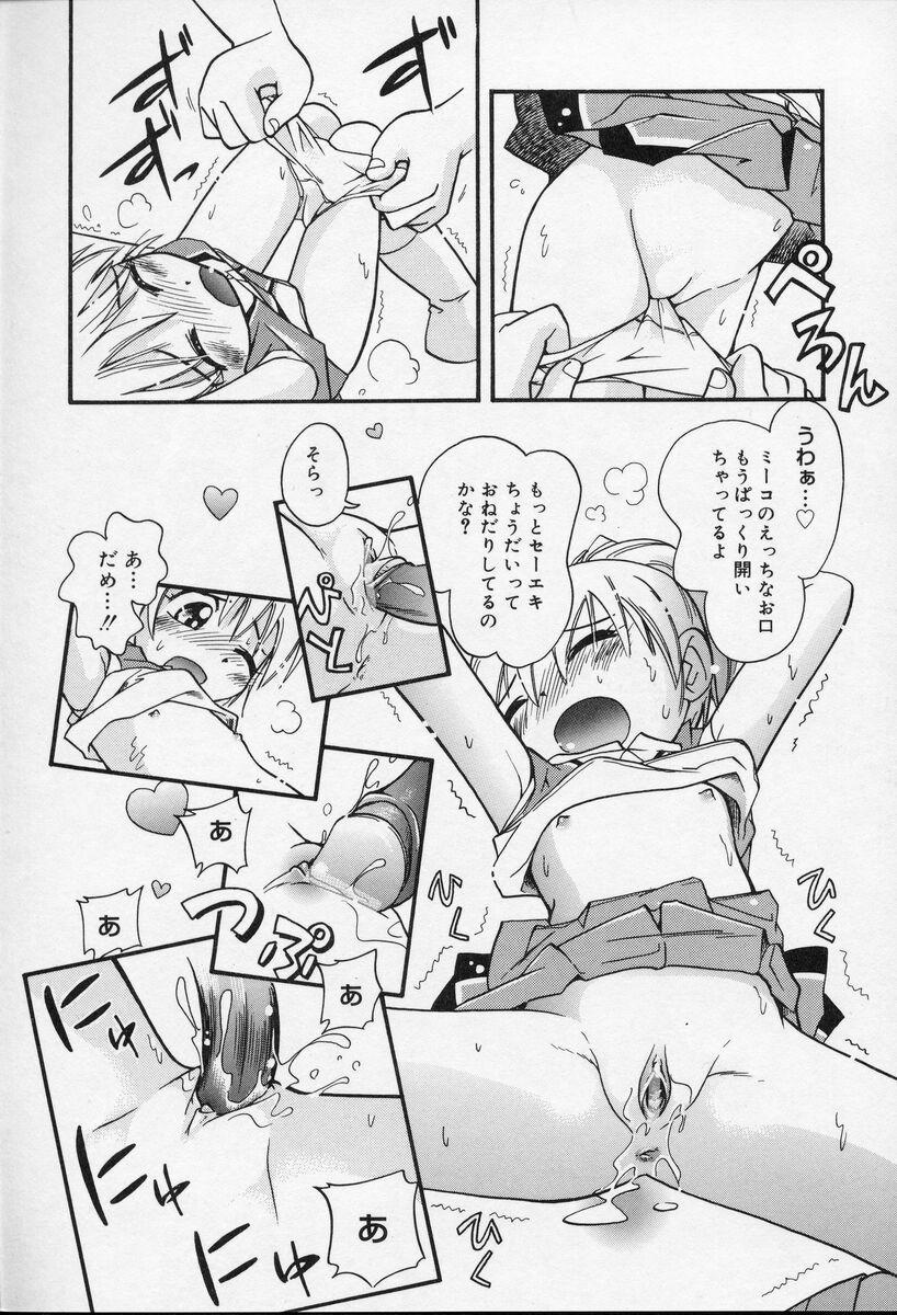 Nakayoshi-chan 70