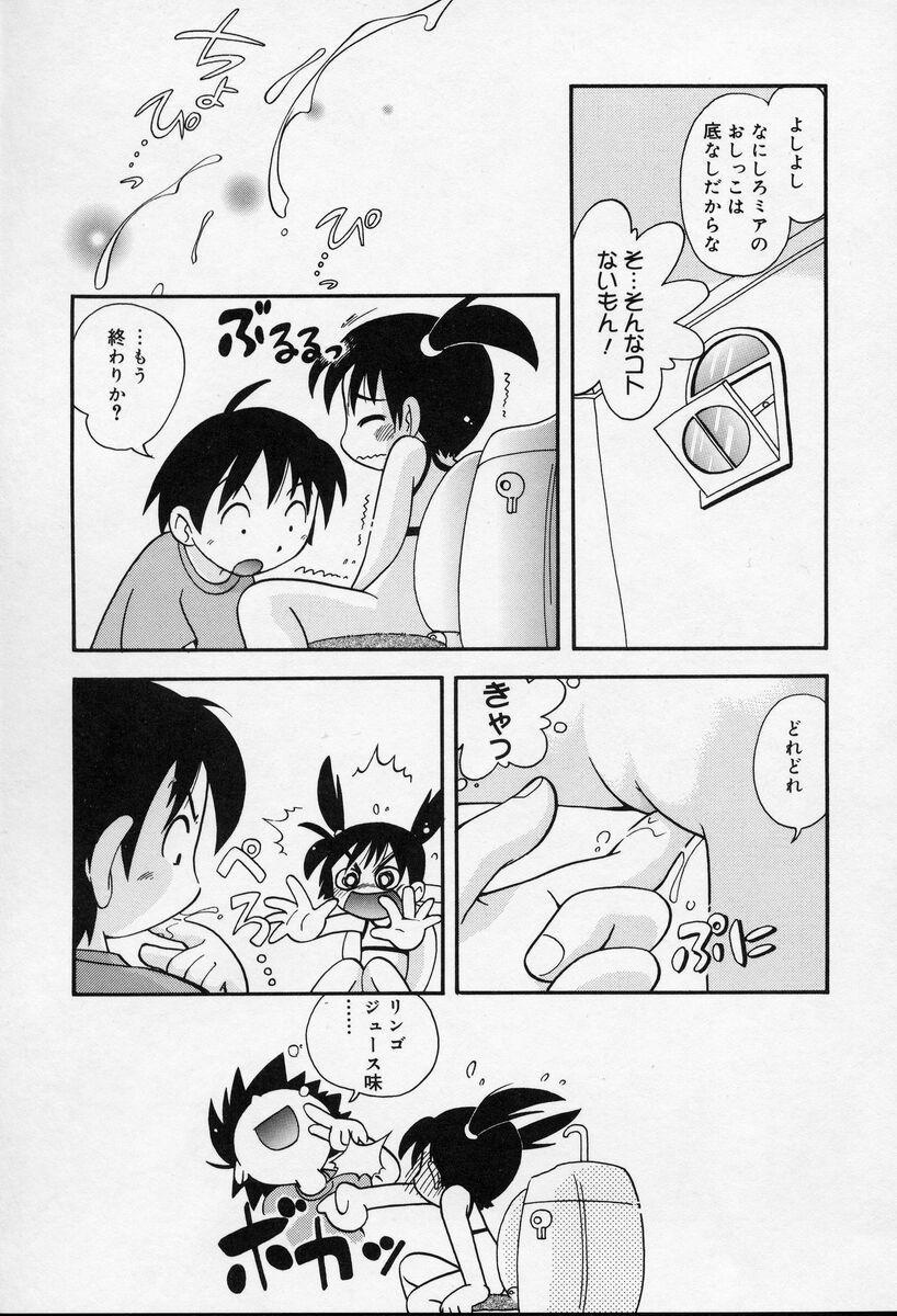 Nakayoshi-chan 77