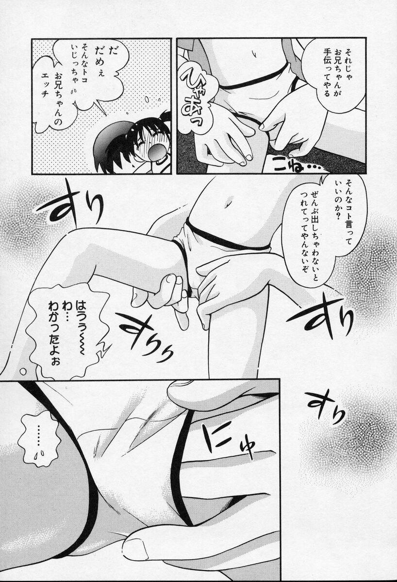 Nakayoshi-chan 79