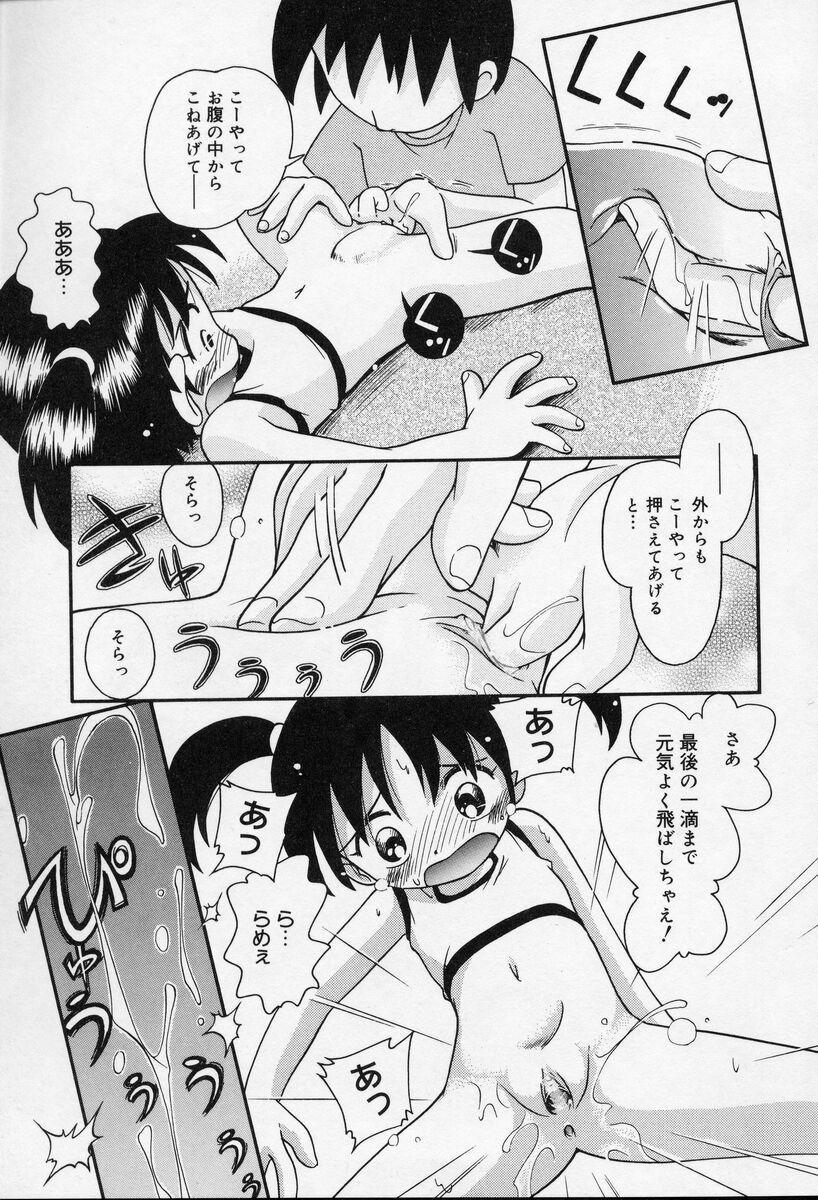 Nakayoshi-chan 87
