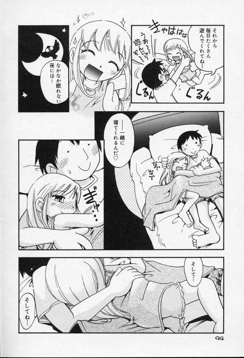 Nakayoshi-chan 94