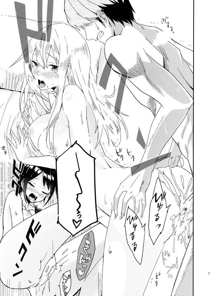 Watashi Merry-san Ima Anata no Ushiro de Shiteru no 19