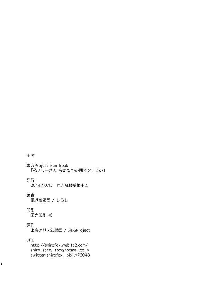 Watashi Merry-san Ima Anata no Ushiro de Shiteru no 24
