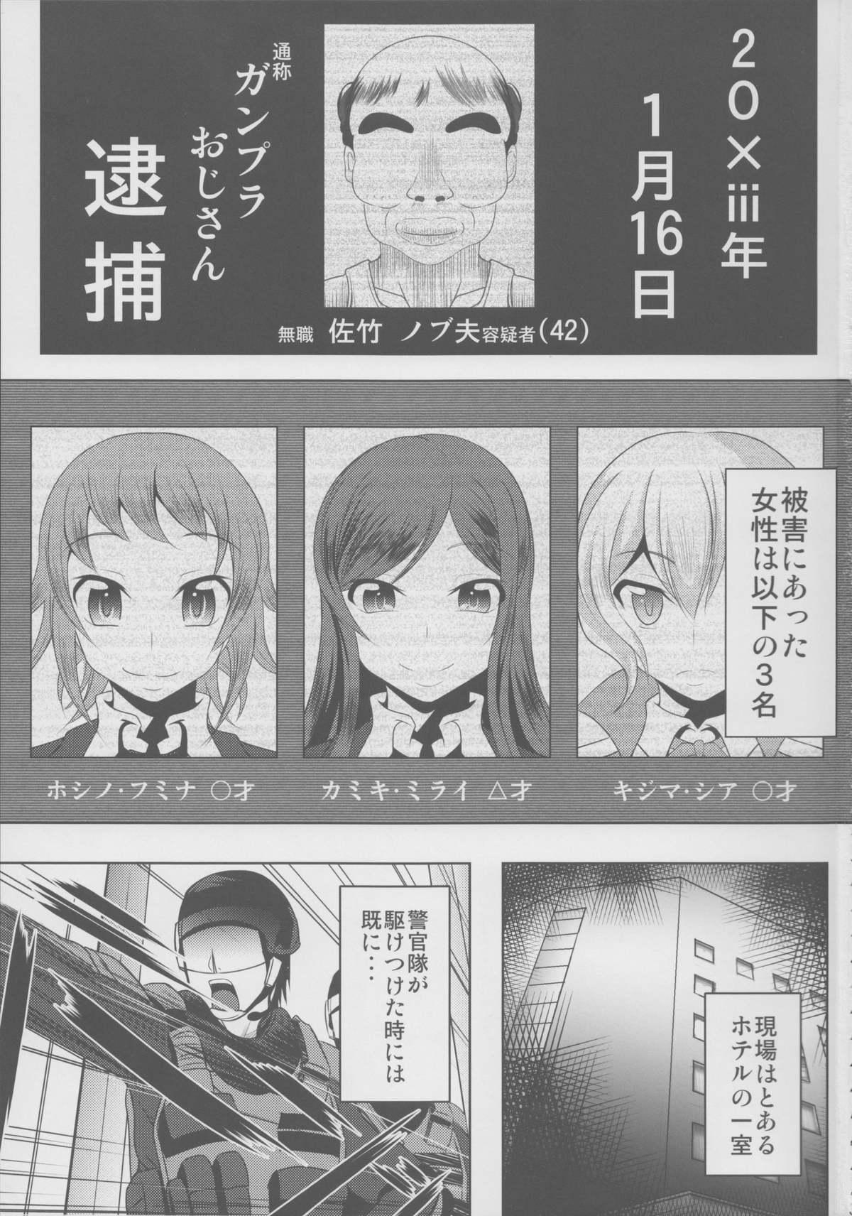 Gunpla Oji-san 1