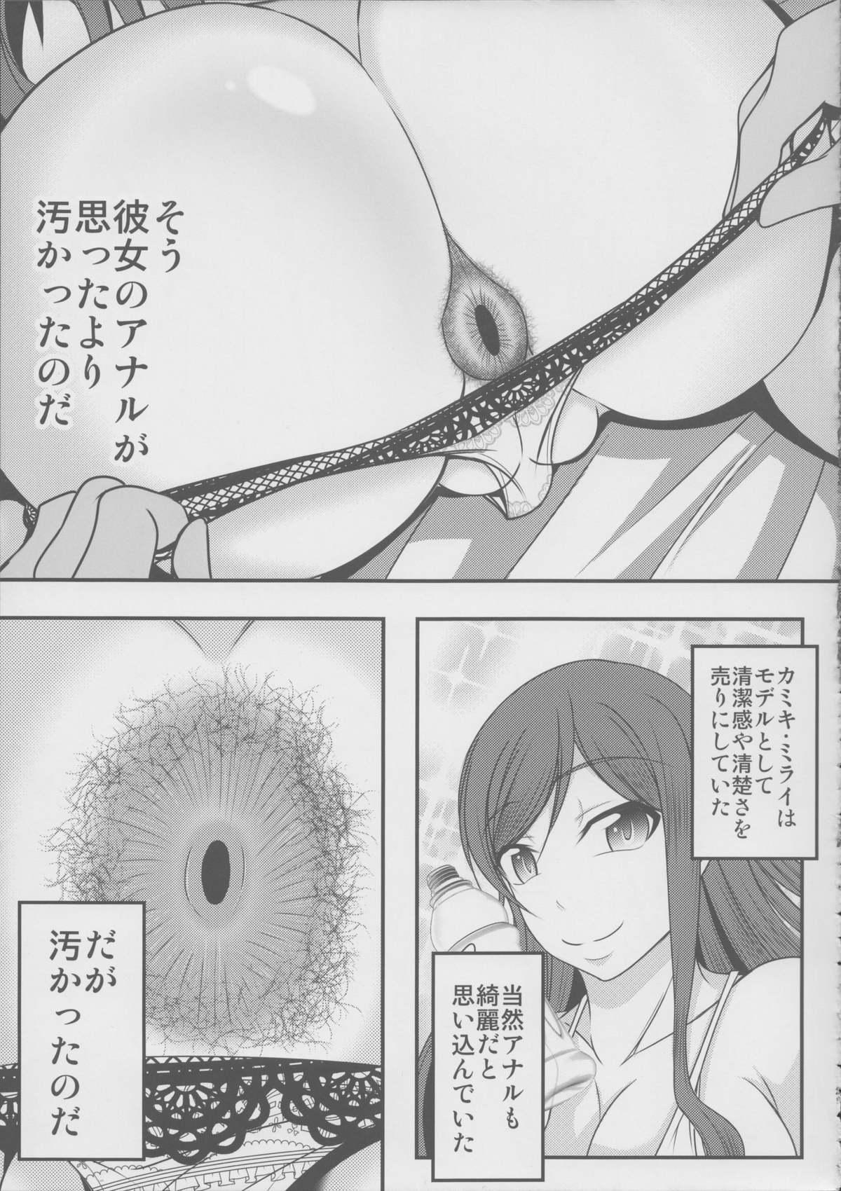 Gunpla Oji-san 19