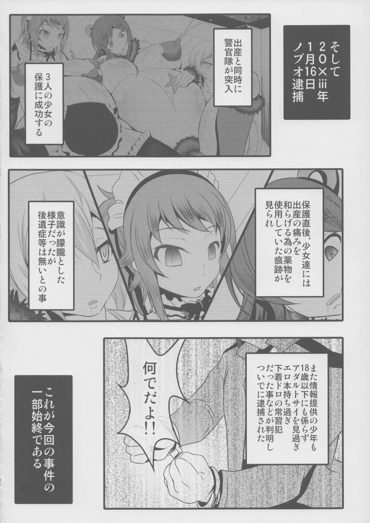 Gunpla Oji-san 28