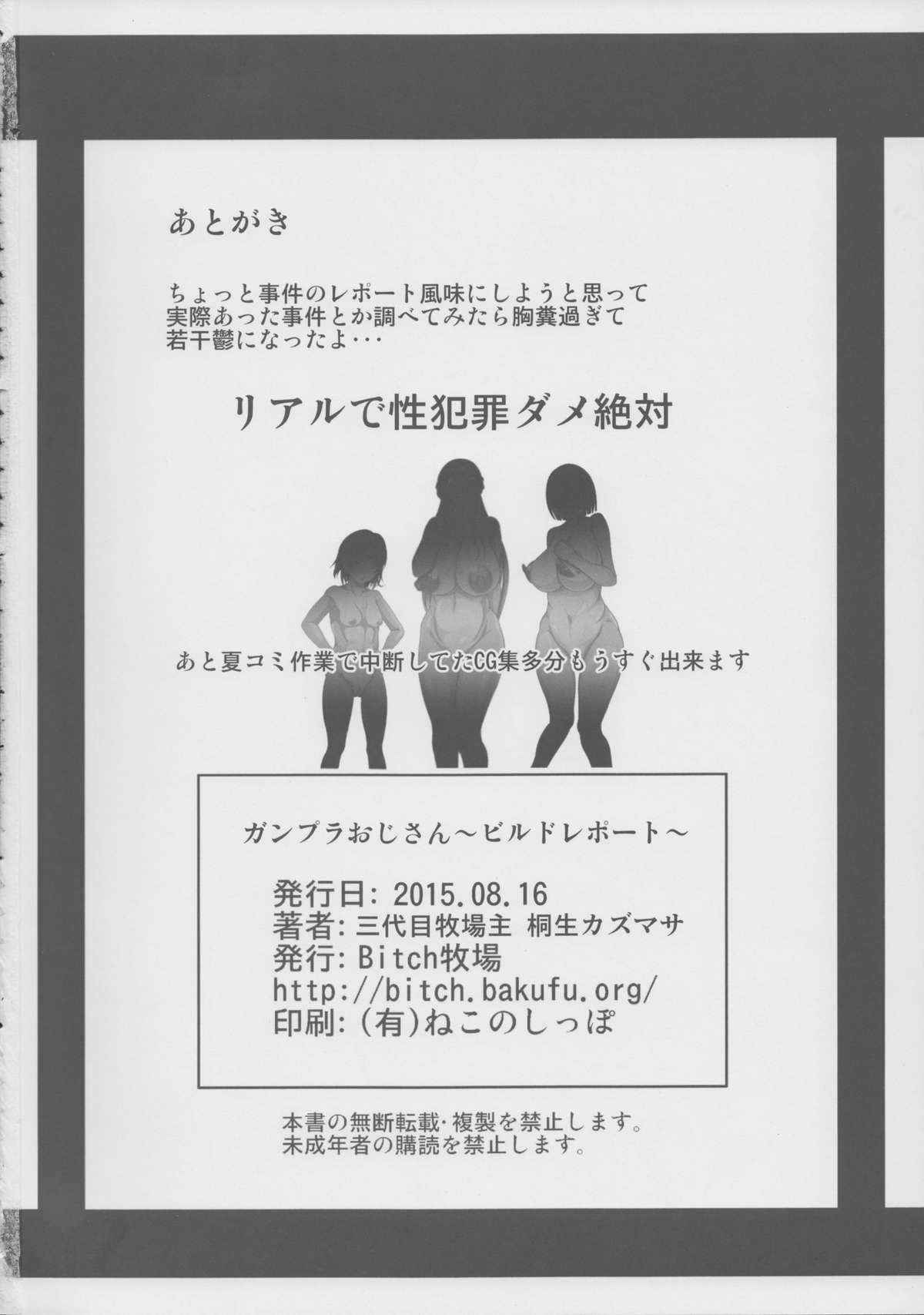 Gunpla Oji-san 32
