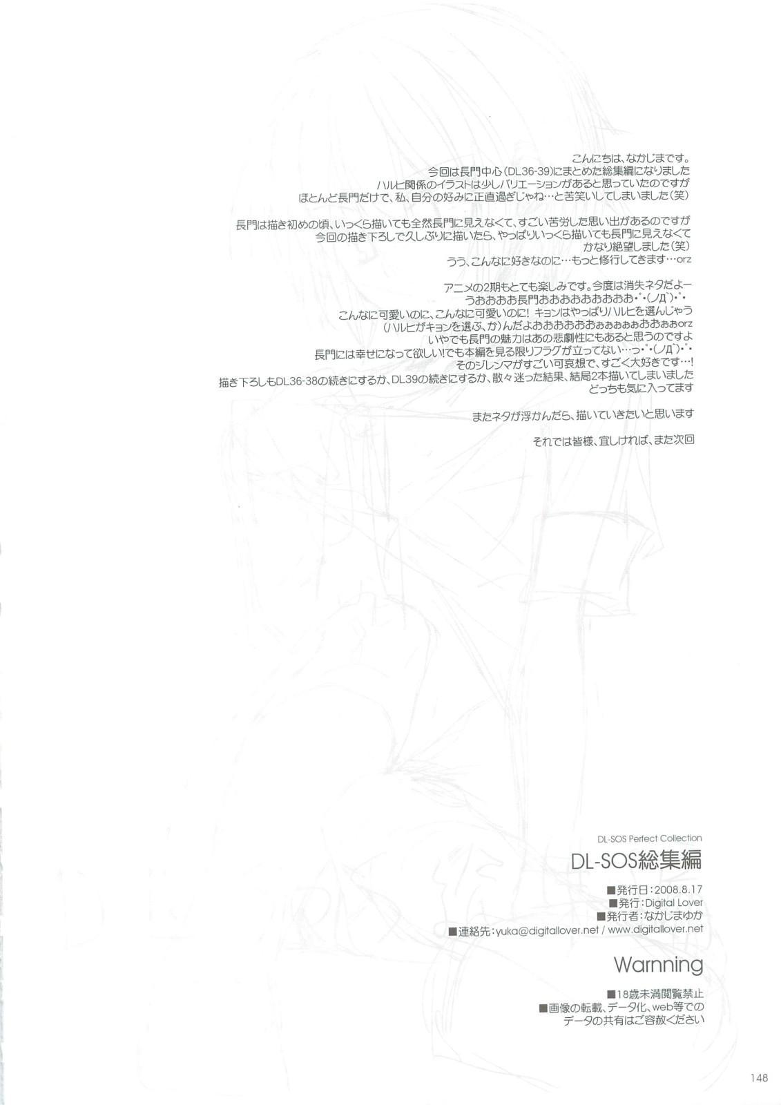 DL-SOS soushuuhen 140