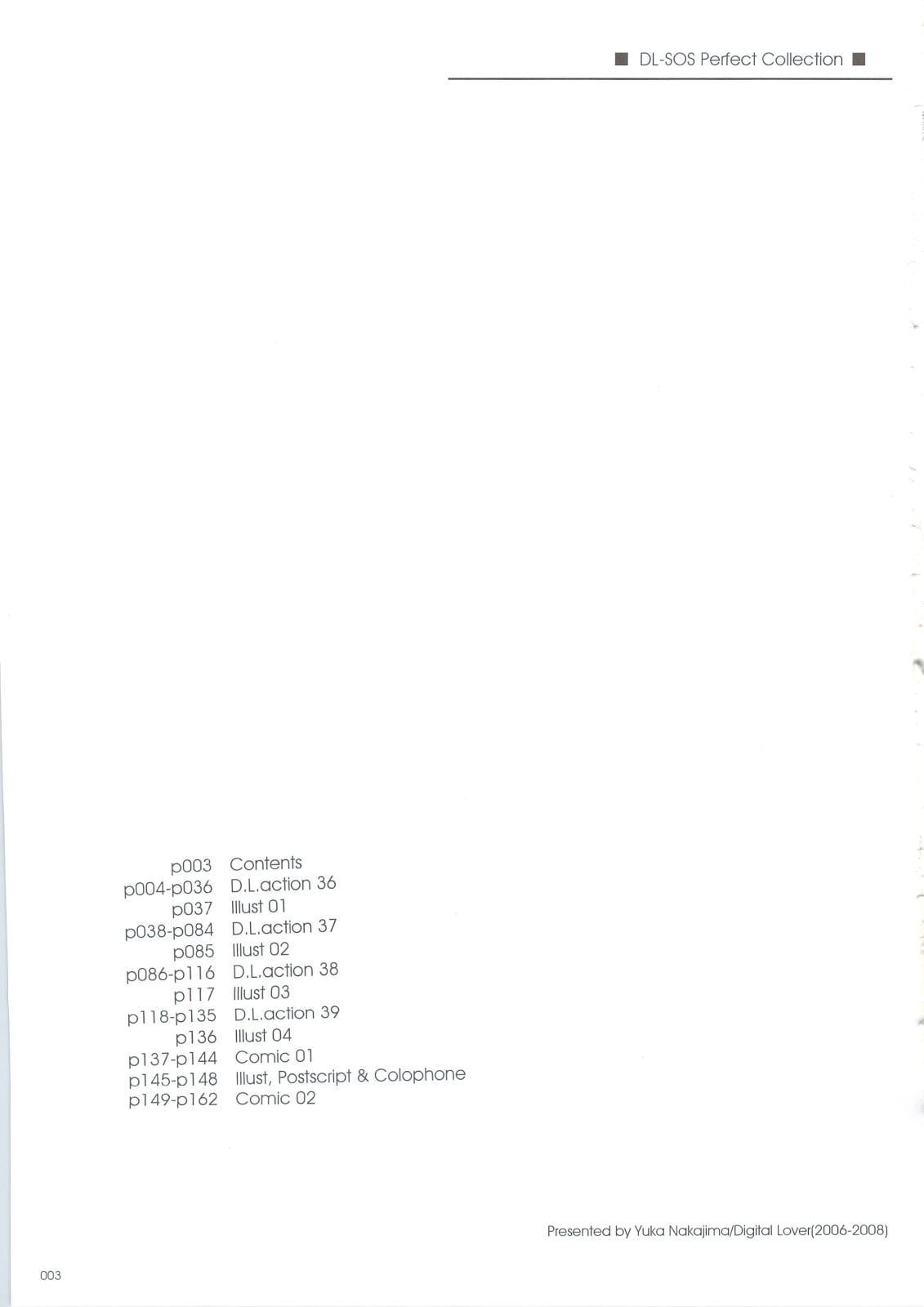 DL-SOS soushuuhen 1