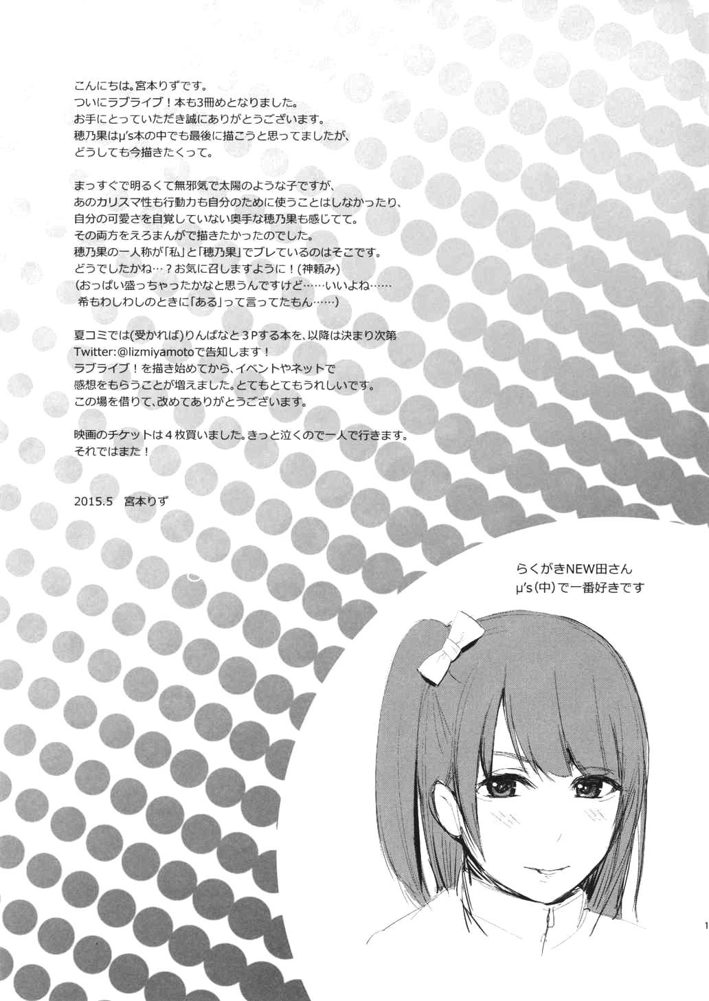 Honoka to Icha Love Ecchi 15