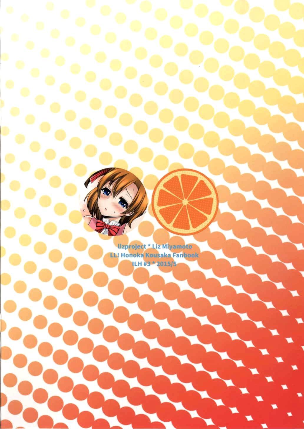 Honoka to Icha Love Ecchi 17