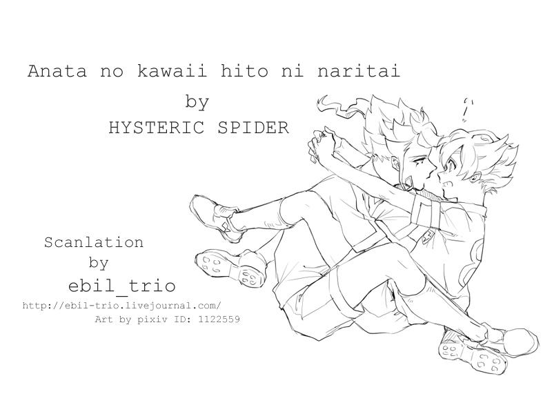 Anata no Kawaii Hito ni Naritai 41