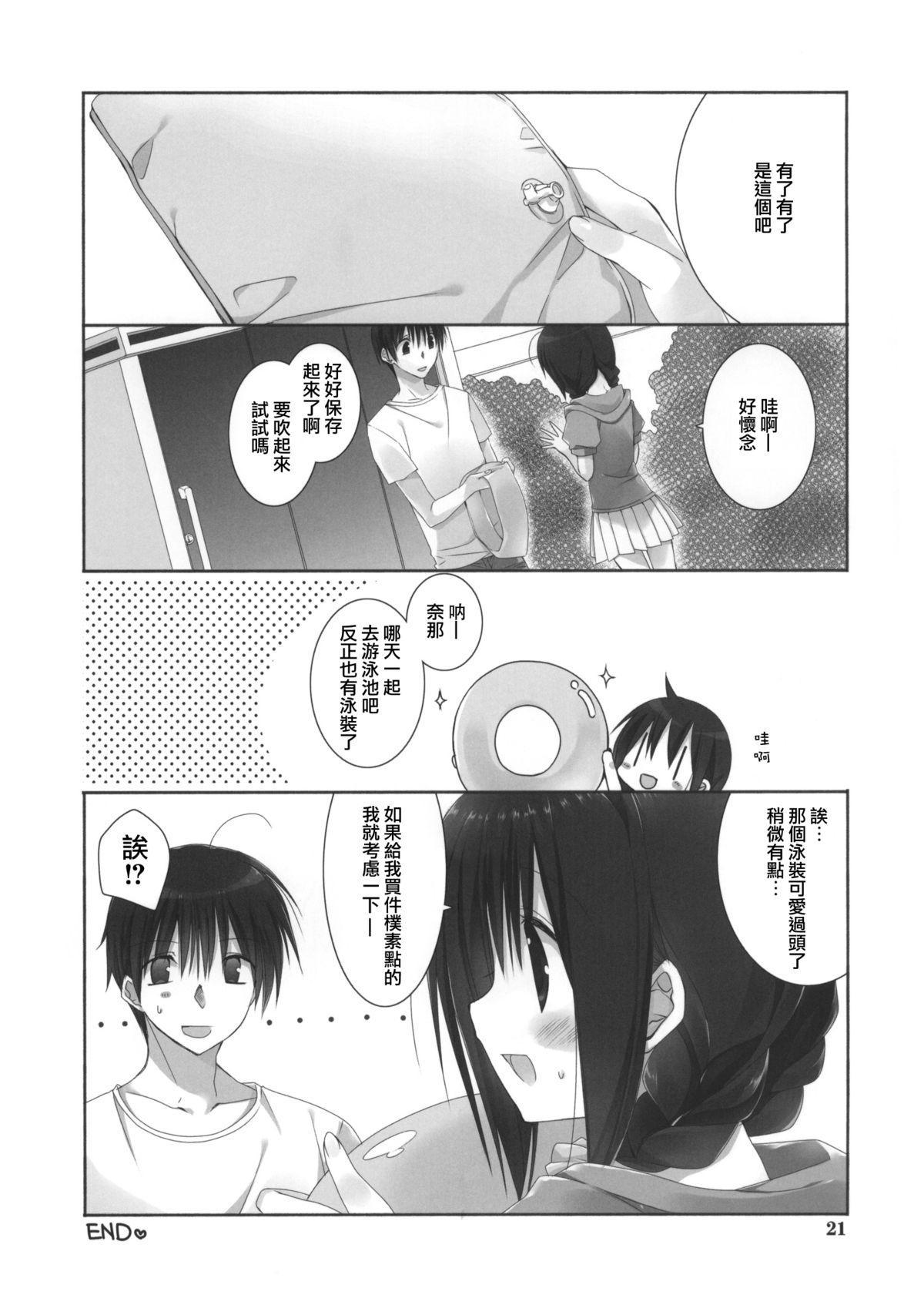 Imouto no Otetsudai 5 + Paper 20