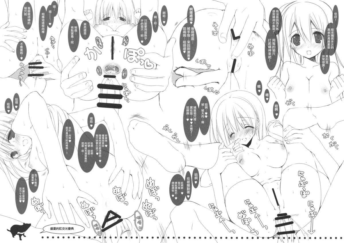 Imouto no Otetsudai 5 + Paper 23
