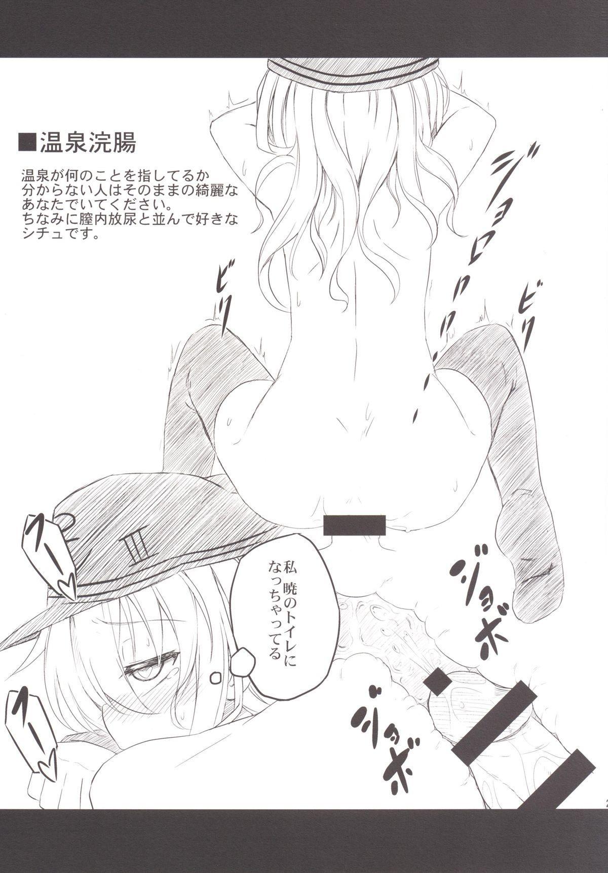 Loli & Futa Vol.1 25