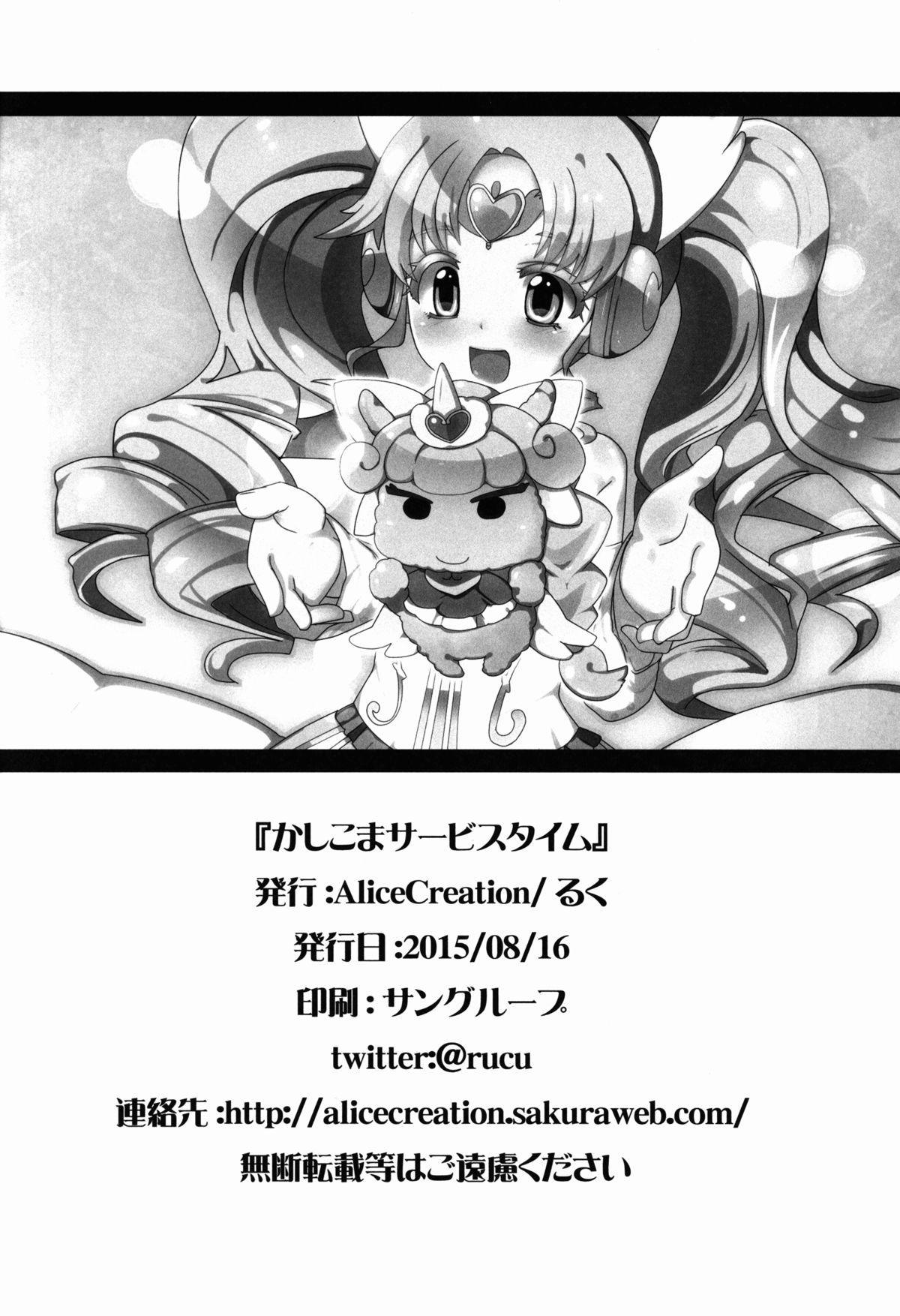 Kashikoma Service Time 25