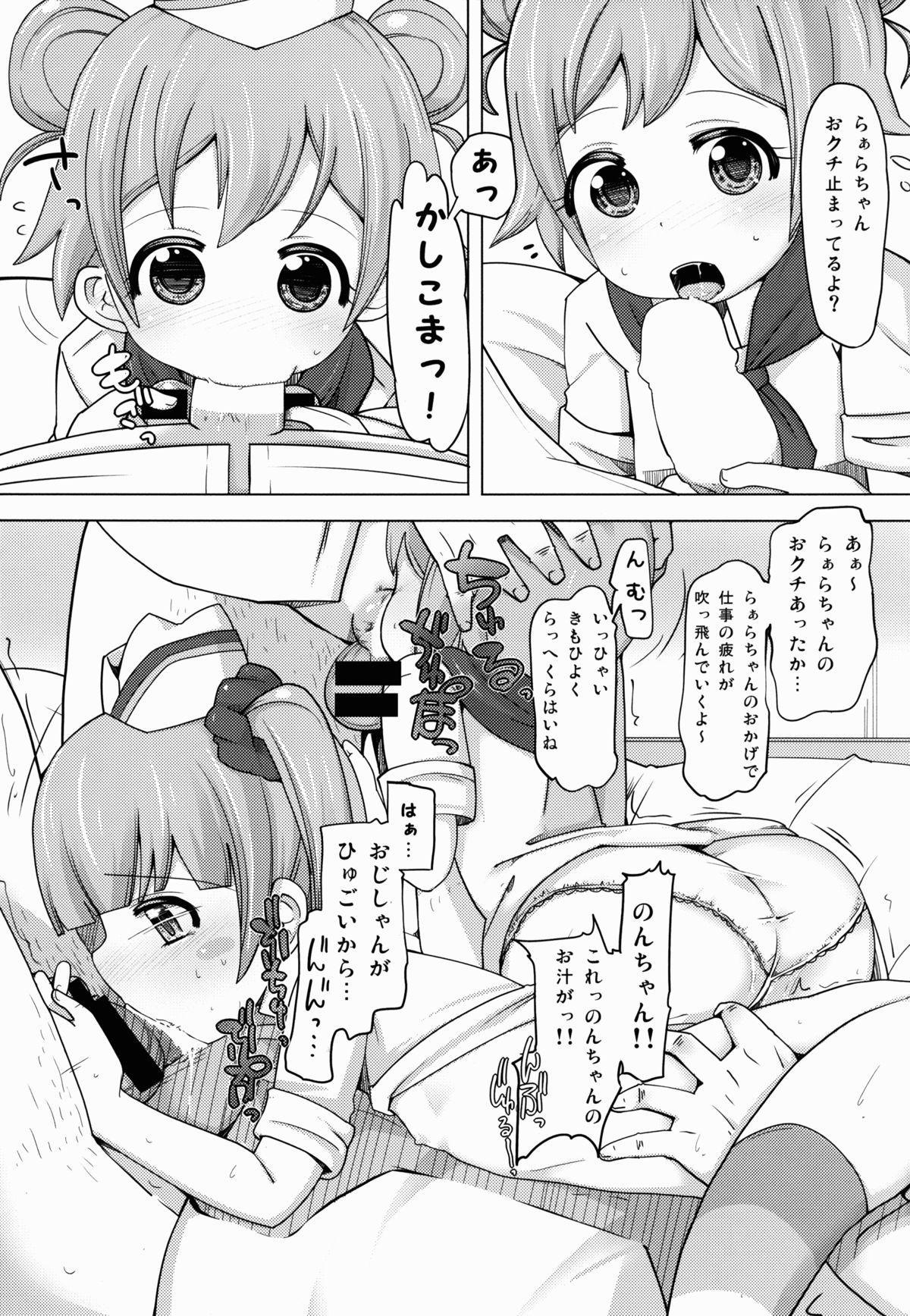 Kashikoma Service Time 8