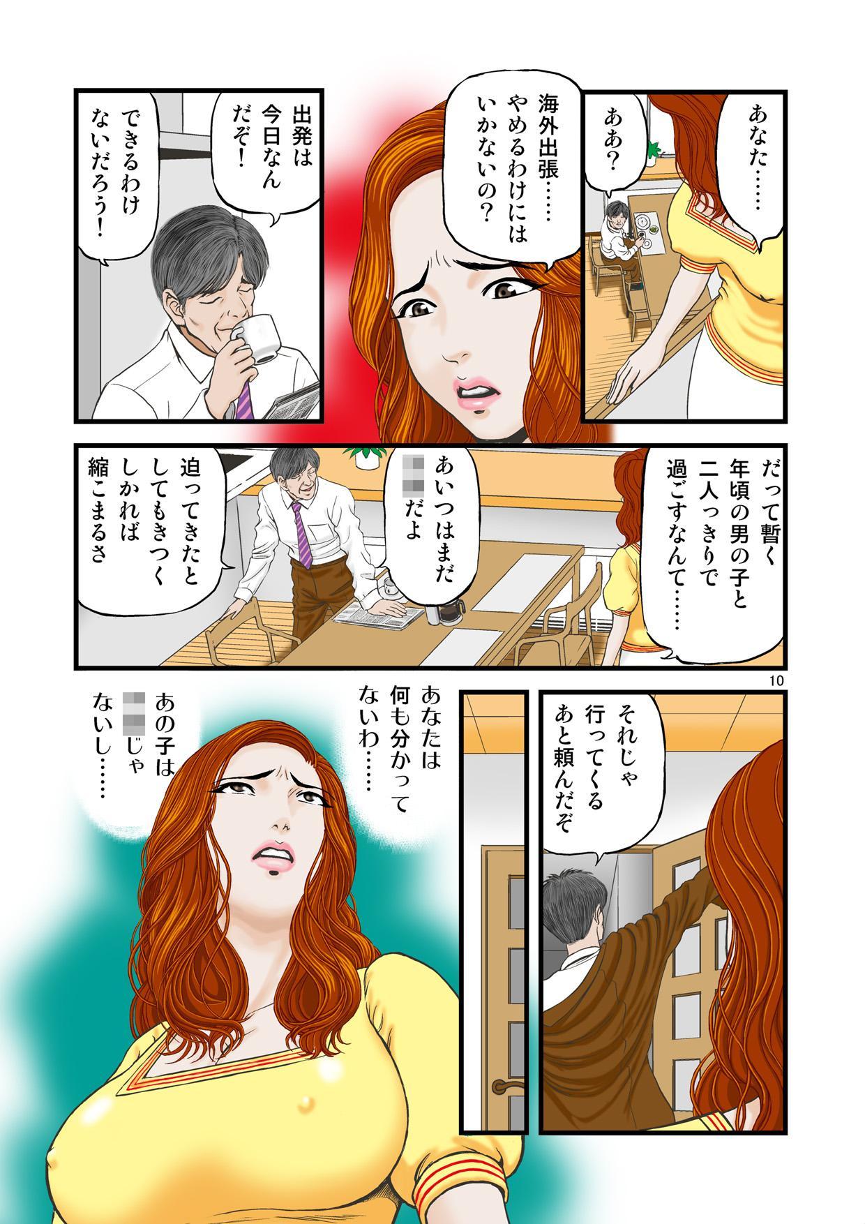 Watashi wa Jukensei no Oi to Kankei o Motte Shimaimashita. 9
