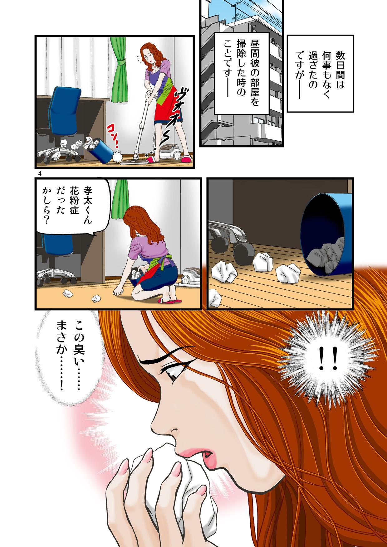 Watashi wa Jukensei no Oi to Kankei o Motte Shimaimashita. 3